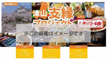 【津山市】津山支縁プロジェクト「事業者応援サイト」事業者募集第1弾!