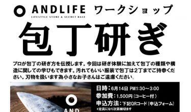 【ANDLIFE】プロの包丁研ぎが学べるワークショップ。写真撮影&写真補正 のワンポイントアドバイスもあり