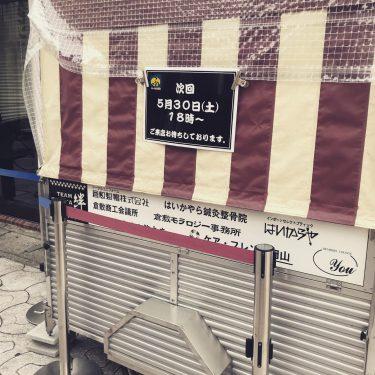 【倉敷うどん「ぶっかけ」ふるいち】倉敷駅前でラーメン屋台!