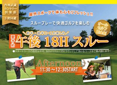 【作州武蔵カントリー倶楽部】3密回避!スループレーで快適ゴルフを楽しむ期間限定プラン