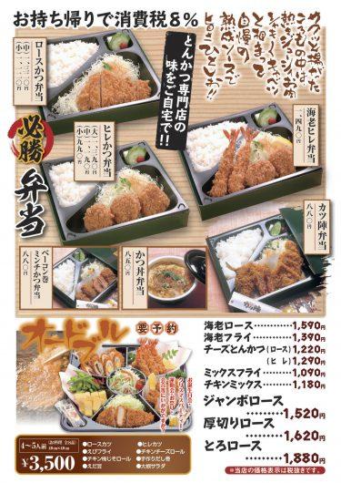 【カツ陣 津山店】とんかつ専門店の味をおうちで楽しめる!