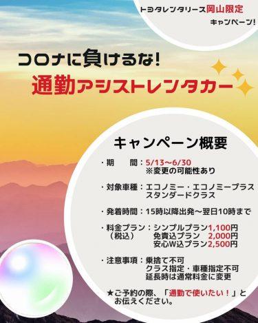 【トヨタレンタリース岡山 新見駅前店】お得に車をレンタルできるキャンペーン中!