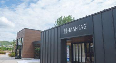 【HASHTAG】岡山県内の学校に通う学生さんを応援!wi-fi&コワーキング無料提供