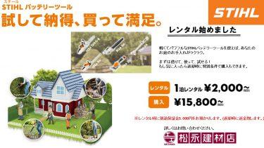 【松永建材店】気軽にレンタル!家族でDIY・お庭のお手入れにチャレンジ