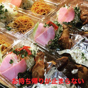 【洋食ライスハウス】日替わりランチがおうちでも楽しめる!人気メニューのテイクアウトもOK