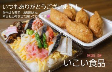【いこい食品】津山北園加工所での受渡しもOK!道の駅、山の駅で販売中