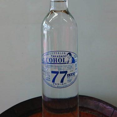 【有限会社 酒井酒店】消毒用アルコールのオンライン販売を始めました!