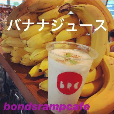 【Bonds Ramp Cafe】ドリンクのテイクアウトOK!カフェ、パークも換気をしながら営業中