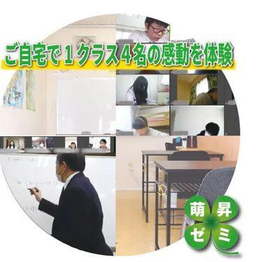 【萌昇ゼミ】6/1からライブ授業再開!