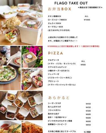 【FLAGO】お家カフェにぴったりなお弁当BOX!