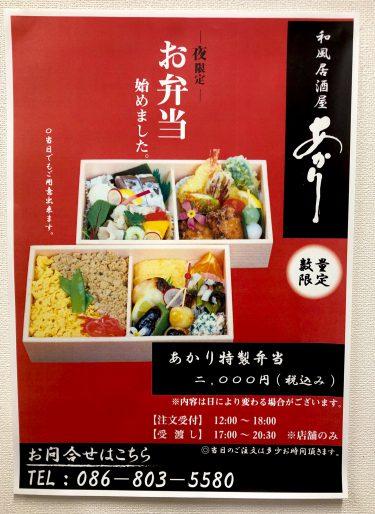 【和風居酒屋あかり】『夜限定のお弁当』登場!ひと手間かけた料理が自慢のお店♪