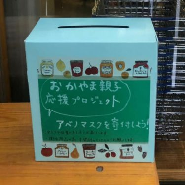 【Aozora】岡山|アベノマスクの寄付を受付!アベノマスクを集めて、必要としている方々にお届けします
