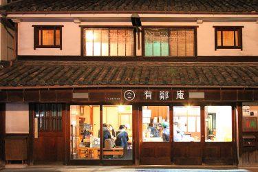【有鄰庵(ゆうりんあん)】カフェ有鄰庵 当面は土日のみ11時〜15時の短縮営業です。
