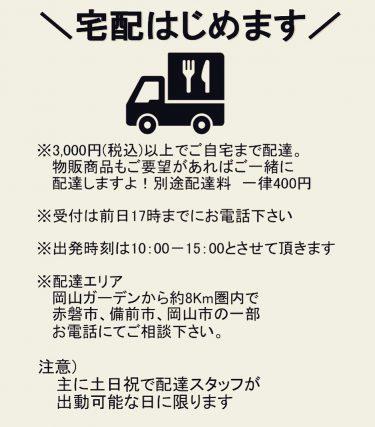 【おかやまガーデン +1オーガニックカフェ&マーケット】5月から宅配スタート!お家でカフェ気分をお楽しみください!