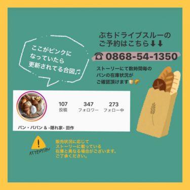 【パン・パパン&-隠れ家-田作】ドライブスルーでテイクアウト