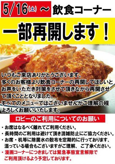 【えびす乃ゆ】飲食コーナー一部再開!お得なキャンペーンも♪