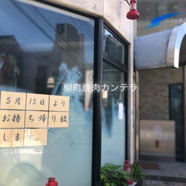 【柳町焼肉カンテラ】お肉のお持ち帰りスタート!