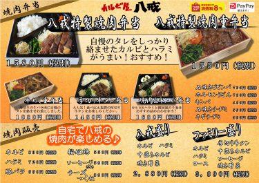 【カルビ屋 八戒 / 津山店】しっかり食べて、スタミナをつけよう!焼肉屋さんのテイクアウト