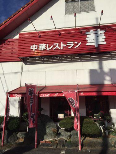 【中華レストラン 華】おうちで中華を楽しもう!テイクアウトメニュー