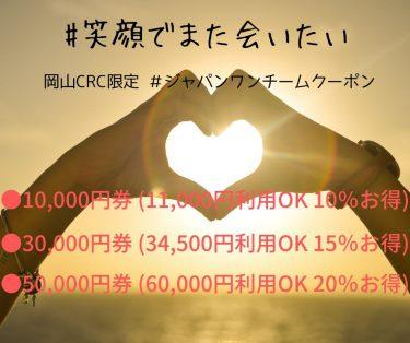 【岡山キャンピングカーレンタルセンター】