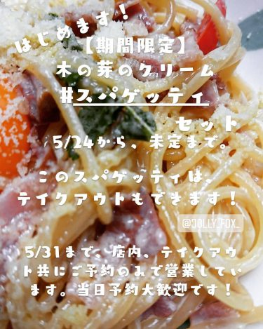 【JOLLY FOX.】5月31日までは店内・テイクアウトはご予約のみ営業!オーナーのこだわり料理が自宅でも食べられる!