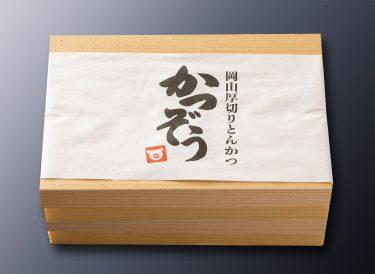 【岡山厚切りとんかつ かつぞう】岡山県産桃太郎ポークを厚切りで贅沢に!