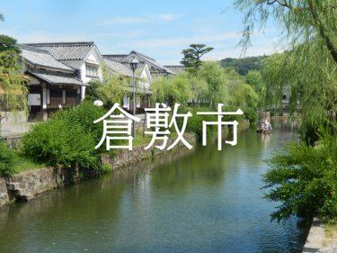 【倉敷観光WEB】ぼっけぇお得な「倉敷みらい旅」で倉敷を応援する企画がスタート!