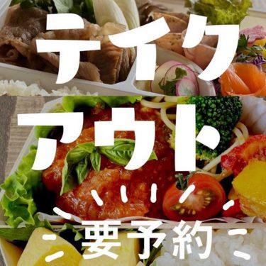 【Cafe Livro カフェ リブロ】美味しい楽しいテイクアウトメニュー