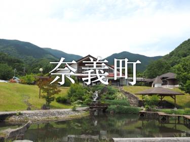 【奈義町】奈義町緊急地域経済活性化対策給付金の情報が公開されました。
