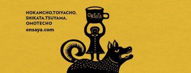 【ONSAYA COFFEE】おうちでONSAYA すべてのコーヒー豆が送料無料!