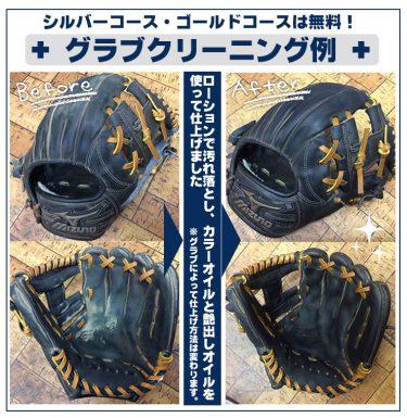 【野球用品スポーツショップムサシ】グラブの修理(メンテナンス)をオンラインでも受け付け!