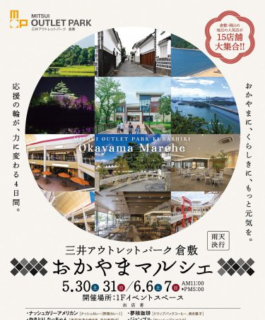 【洋菓子工房ベルジェ】5月30日土曜日・31日日曜日は久しぶりのイベント出店