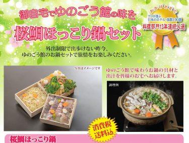 【清次郎の湯 ゆのごう館】桜鯛ほっこり鍋セット。旅館の味を通販で。