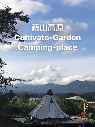 【蒜山高原ブルーベリー園 Cultivate-Garden グランピング&キャンプ場】「コロナ対策」グランピングのみ30%off実施中