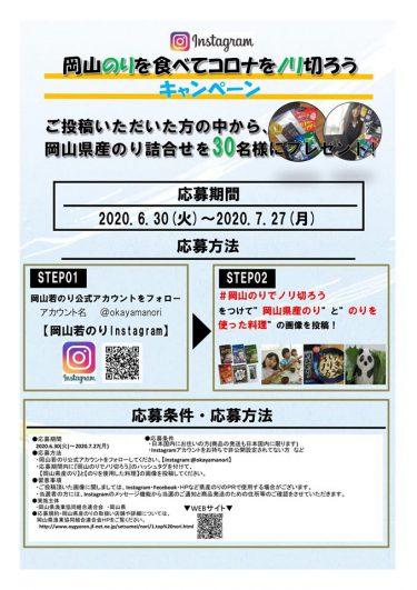 【岡山県漁業協同組合連合会、岡山県】岡山のりを食べてコロナをノリ切ろうキャンペーン実施中!