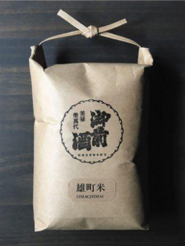 【御前酒蔵元 辻本店】~酒米を守る~酒米・雄町を「食べる酒米」として販売を開始。