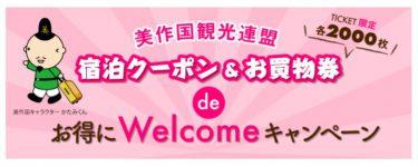 【美作国観光連盟】「宿泊クーポン & お買物券deお得にWelcomeキャンペーン」