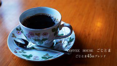 【COFFEE HOUSE ごじとま】片田舎で営むジャス喫茶で極上の一杯を