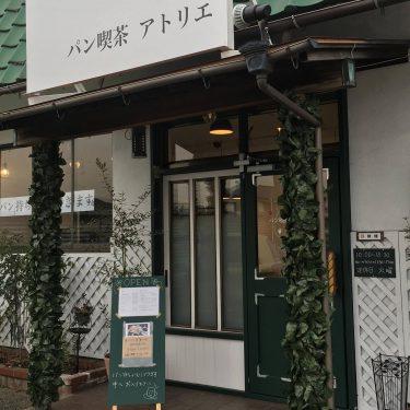 【パン喫茶アトリエ】 ベーグルと自家焙煎珈琲の店