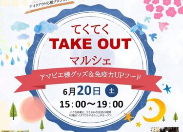 【Atelier sora design】てくてくTAKE OUT マルシェ開催予定(6月20日)