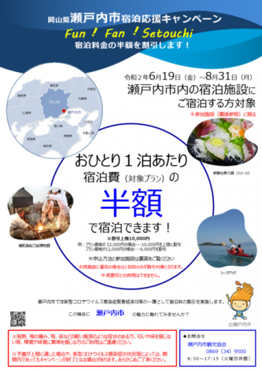 【瀬戸内市】「宿泊応援キャンペーン第2弾」7月1日10:00から受付開始