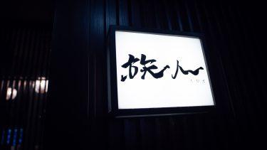 【旅人たびと】ひと手間かけた一品風のおでんと店主こだわりの日本酒