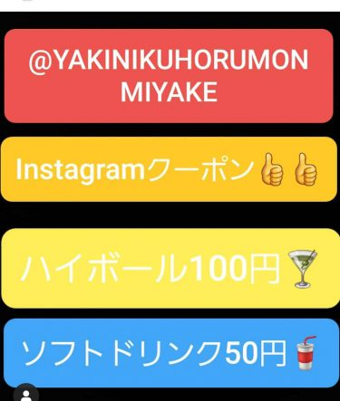 【焼肉ホルモンみやけ】Instagramクーポン企画実施中!