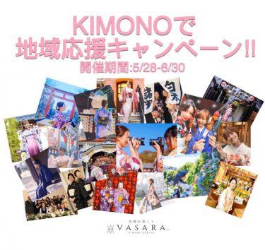 【着物レンタルVASARA倉敷美観地区店】KIMOMNOで地域応援キャンペーン