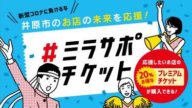 【井原市】\井原市のお店の未来を応援!/プレミアム付商品券販売中