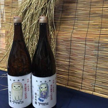 【有限会社板野酒造場】疫病退散!アマビエ様&アマビコ様のラベル酒