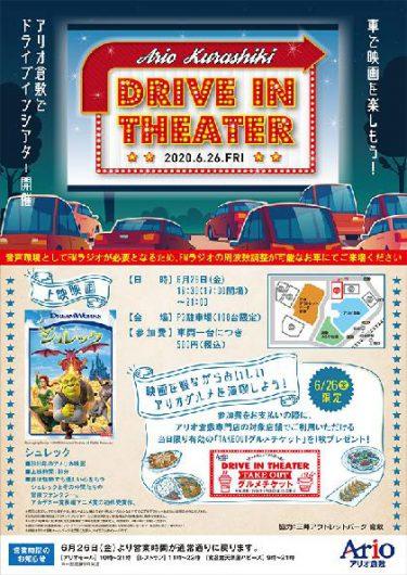 【アリオ倉敷】\6月26日(金)開催/車で映画を楽しもう!ドライブインシアター