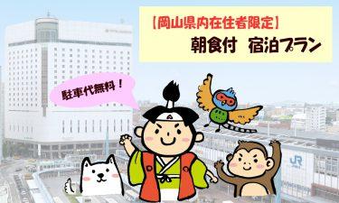 【ホテルグランヴィア岡山】「岡山県内在住者限定」の、お得なプランを提供中。