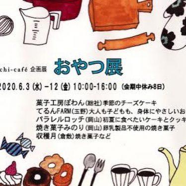 【ichi-cafe】企画展「おやつ展」を開催中!
