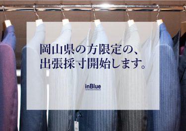 【デニムスーツブランド inBlue】岡山県の方限定で、出張採寸を開始